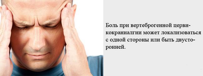 Вертеброгенная цервікалгія: симптоми і лікування