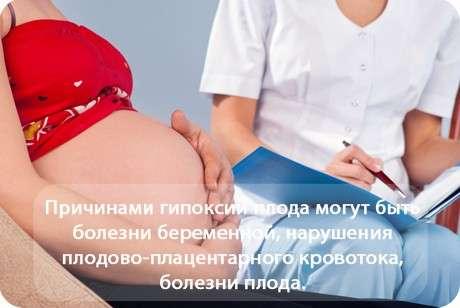 Гіпоксія плода: симптоми і лікування