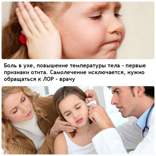 Отит у дітей: симптоми і лікування