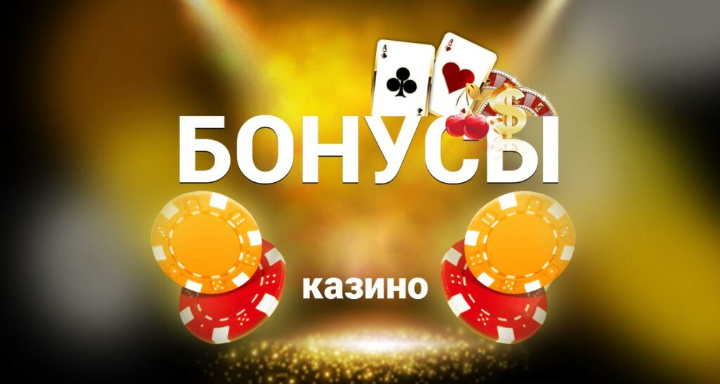 Бездепозітний бонус онлайн казино: за реєстрацію і не тільки