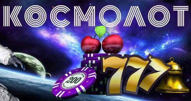 грай в Космолот онлайн